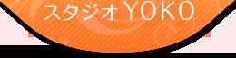スタジオYOKO