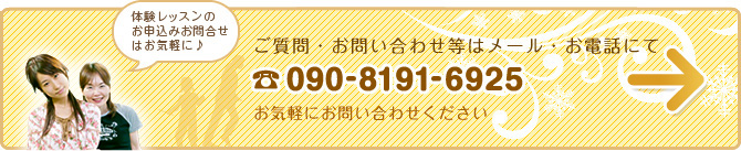090-8191-6925