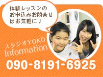 体験レッスンのお申込み 090-8191-6925