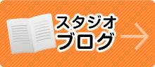 スタジオYOKOブログ