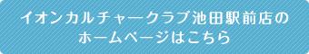 イオンカルチャークラブ池田駅前店のホームページはこちらです。
