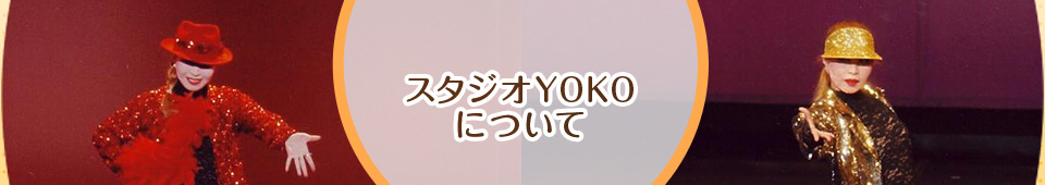 スタジオYOKOについて