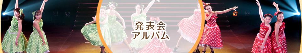 発表会アルバム